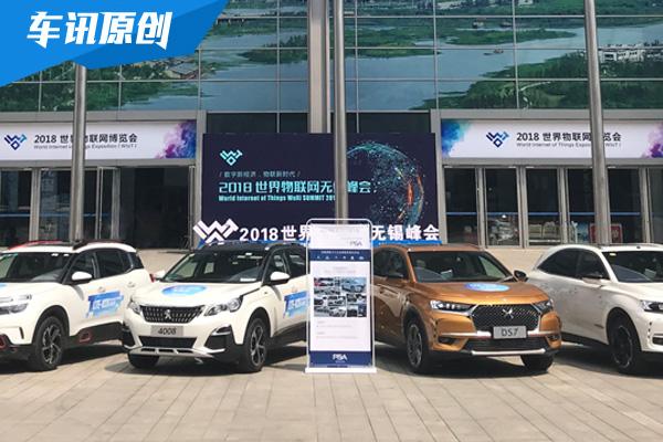 PSA在华展示智能网联汽车尖端V2X通信技术