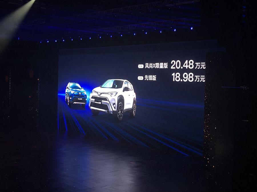 一汽丰田2019款荣放特装版上市 18.98万起