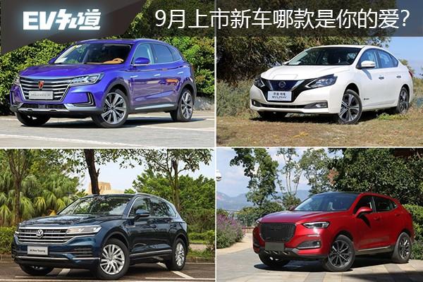 9月上市的这些车 哪款才是你最爱