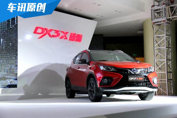 东南DX3X 酷绮正式上市 官方售价7.59万起