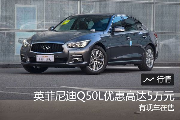 英菲尼迪Q50L优惠高达5万元 有现车在售