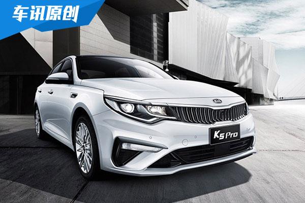 2018广州车展亮相 起亚K5 Pro官图发布