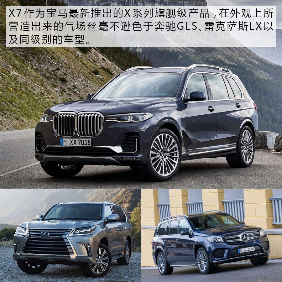 GLS的死敵來了! 寶馬全新大型SUV-X7解析