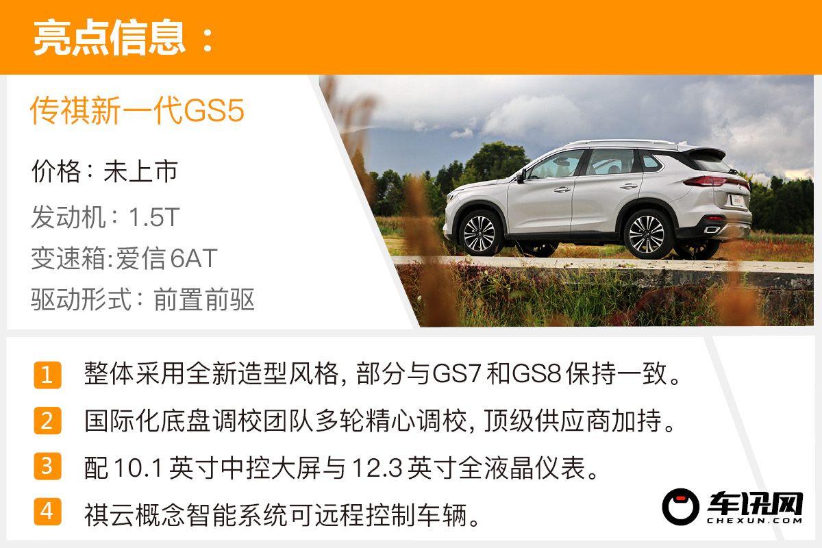 開掛效果就是不一般 試廣汽傳祺新一代GS5