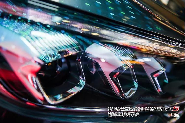 新世代驾享先锋!全新传祺GS5上海区域上市