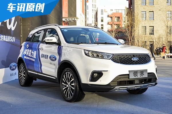 推荐CVT铂领型 福特全新SUV-领界购必威手机版手册
