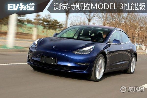测试特斯拉Model 3性能版