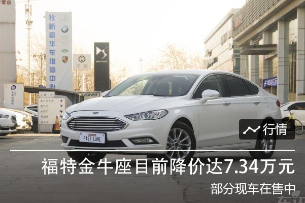 福特金牛座目前降价达7.34万元 有现车在售