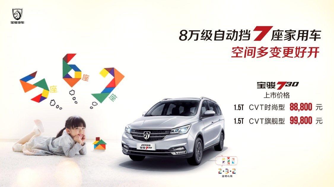 2019款宝骏730CVT版上市 售8.88万元起