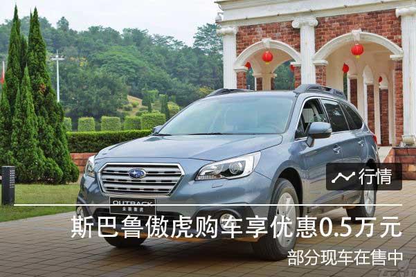 斯巴鲁傲虎购车享优惠0.5万元   有现车在售