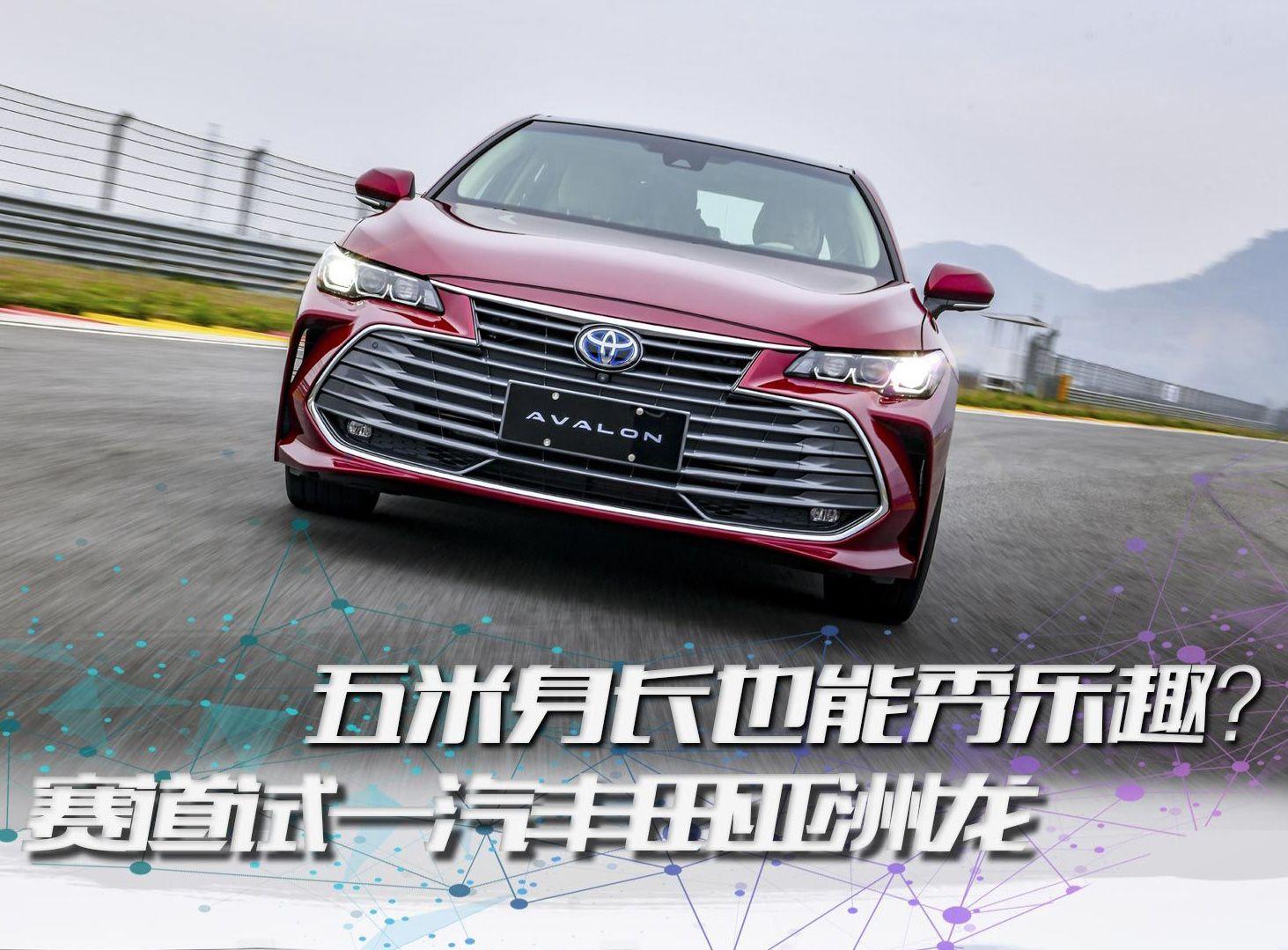 丰田亚洲龙正式上市 向B+级市场发出挑战