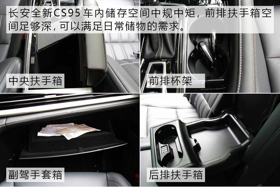 改款猶如換代 長安新款CS95能否完成逆襲