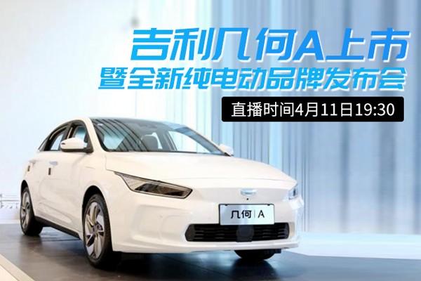 吉利几何 A今晚海外上市 全新电动品牌同期发布