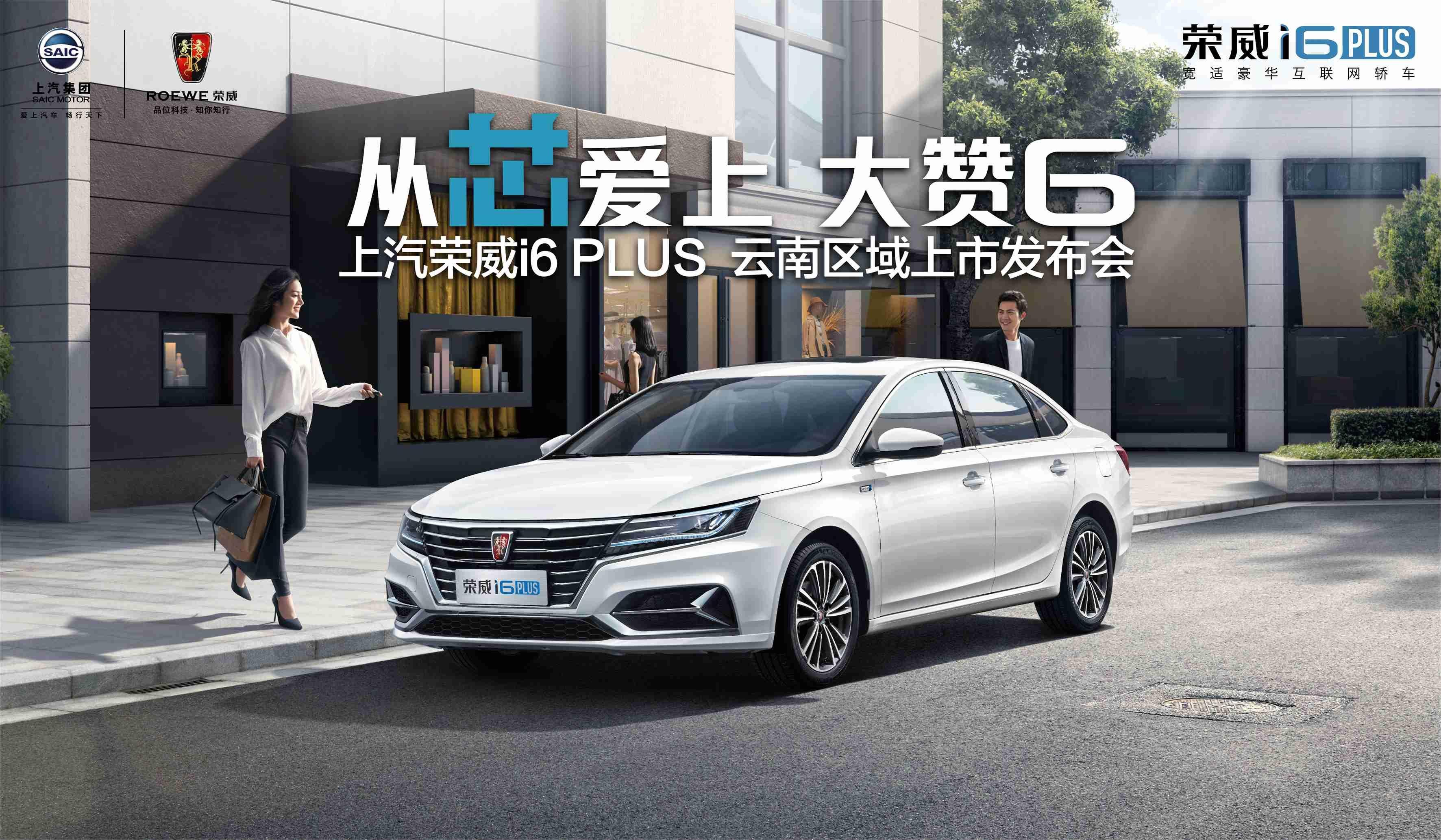 售价荣威i6plus抢鲜全新6.98-11.98万元奔腾x6v售价图片