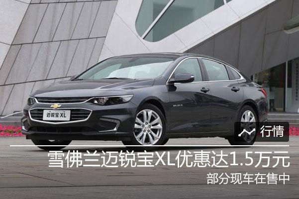 雪佛兰迈锐宝XL购车优惠1.5万元 现车销售
