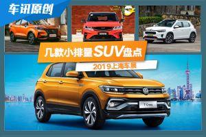 上海车展亲民小型SUV 大众T-Cross热度依旧