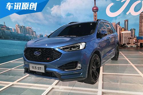 2019上海车展:长安福特锐界ST 国内首发