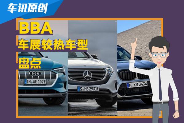 全新宝马3系亮相  BBA上海车展较热车型盘点