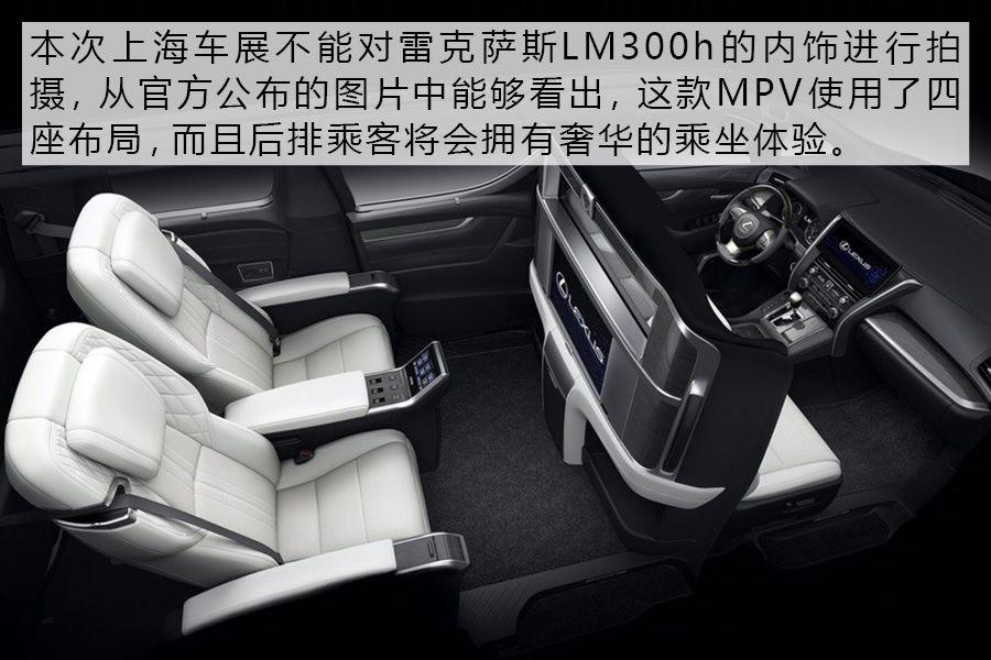 2019上海車展:實拍雷克薩斯首款MPV-LM