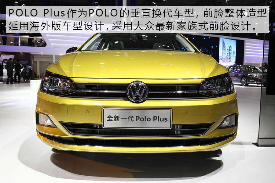 More than Plus上海车展实拍大众POLO Plus
