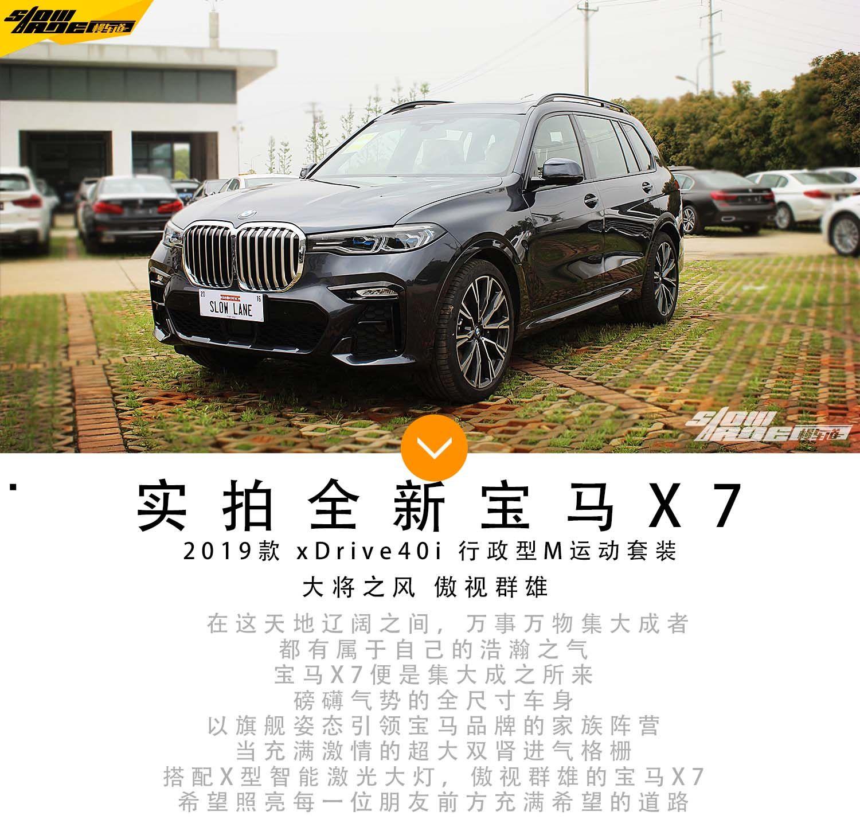 大将之风 傲视群雄 实拍旗舰型SUV宝马X7