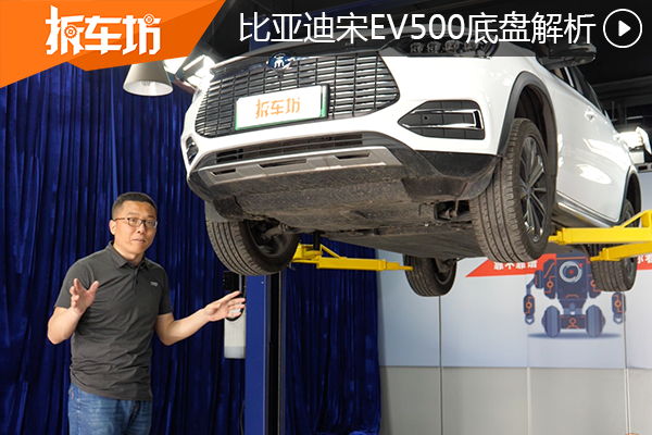比亚迪宋EV500底盘解析 整体设计考虑周全