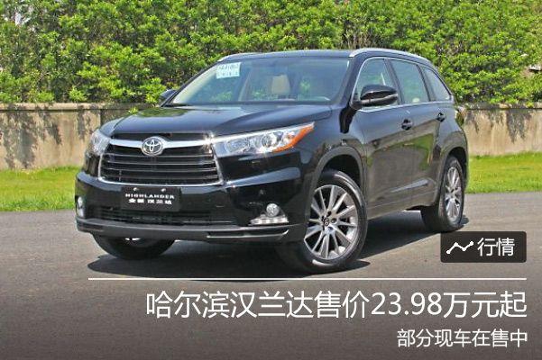 哈尔滨汉兰达售价23.98万元起 现车在售