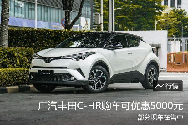 广汽丰田C-HR购车可优惠5000元 现车在售