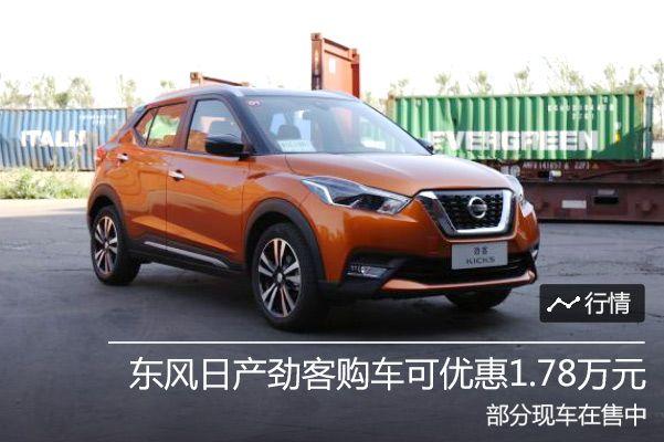 东风日产劲客购车可优惠1.78万元 现车销售