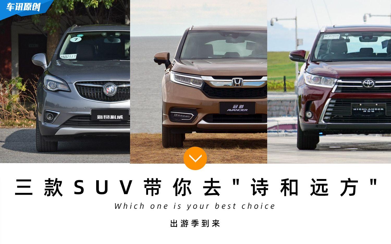 出游季到來 三款合資SUV帶你去