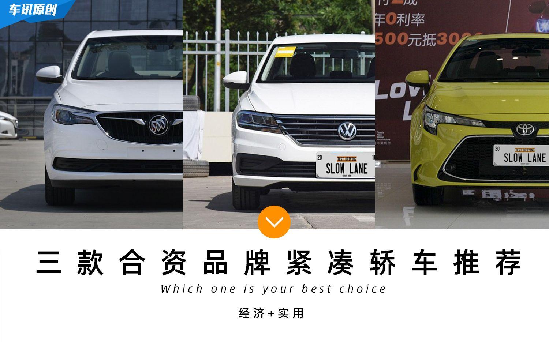 经济+实用 三款合资品牌紧凑型轿车推荐
