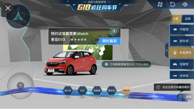 易至618疯狂购车节开启 VR购车惊喜不断