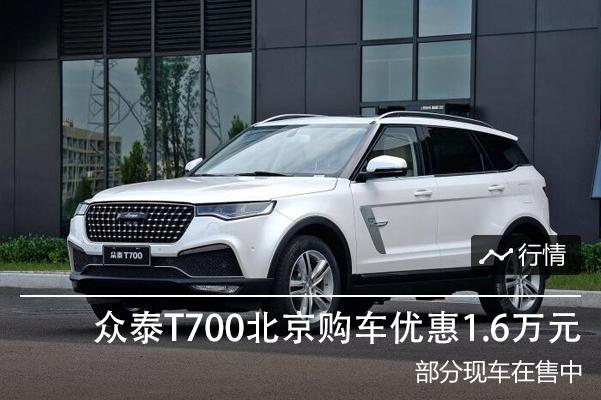 众泰T700北京购车优惠1.6万元  有现车在售