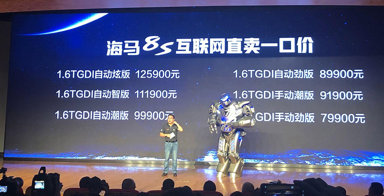 海马8S定价7.99万起 海马X京东打造新物种