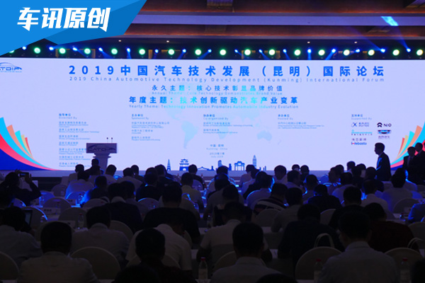 2019中国汽车技术发展国际论坛在昆明举办