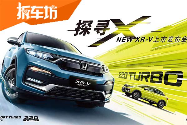 東風本田XR-V廣州發布會 今晚8點直播上市