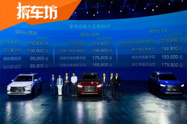 比亞迪宋Pro12款車型齊亮相 售價8.98萬元起
