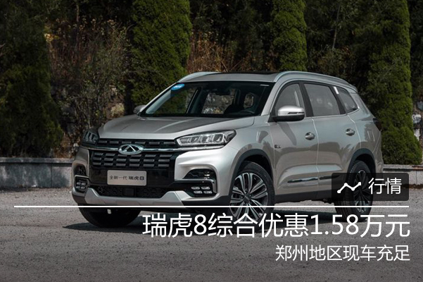 瑞虎8综合优惠1.58万元