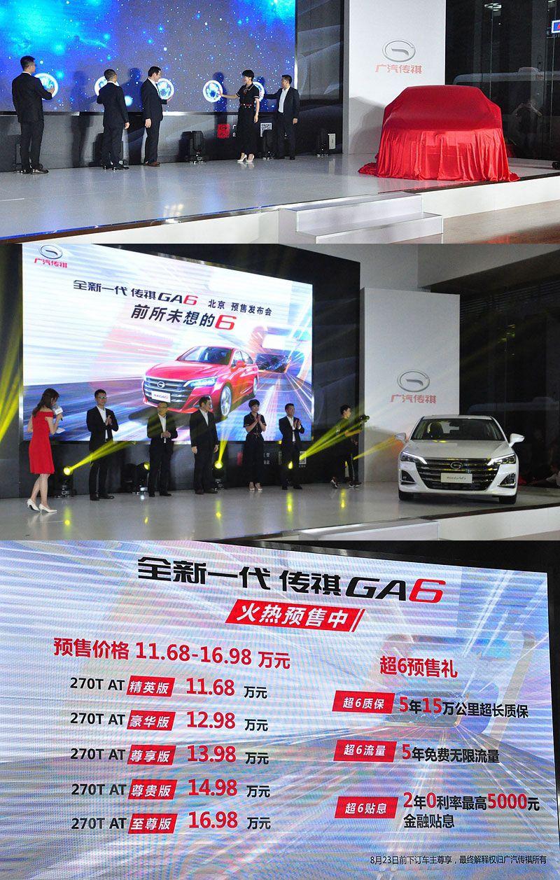 全新一代传祺GA6开启预售 11.68