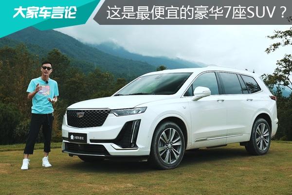 袁啟聰試駕凱迪拉克XT6 最便宜的豪華7座SUV?