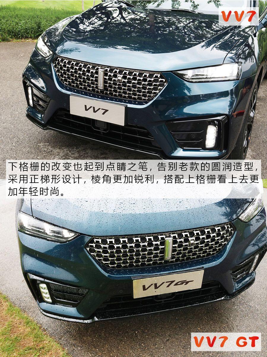 增加人脸识别功能 实拍2020款WEY VV7&VV7 GT