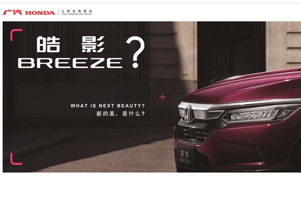 """广汽本田全新SUV车型命名""""皓影 BREEZE"""""""