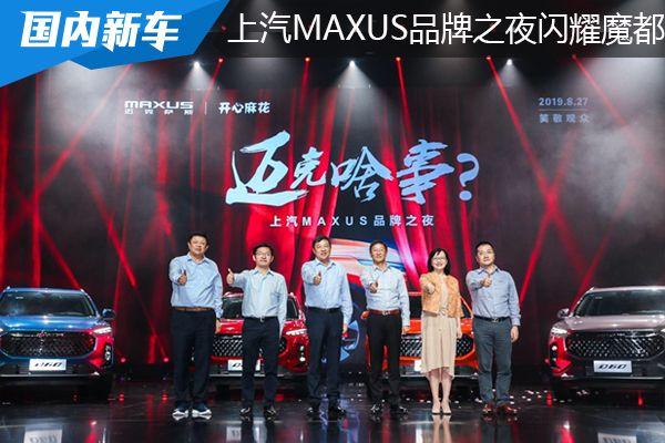 上汽MAXUS品牌之夜闪耀魔都 全民定制D60发布
