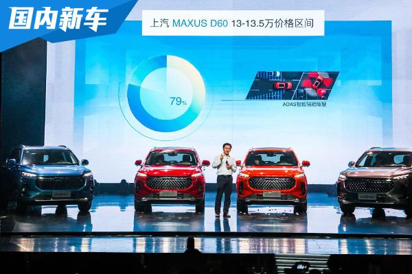 上汽MAXUS D60全民推荐款上市 9.98-16.78万
