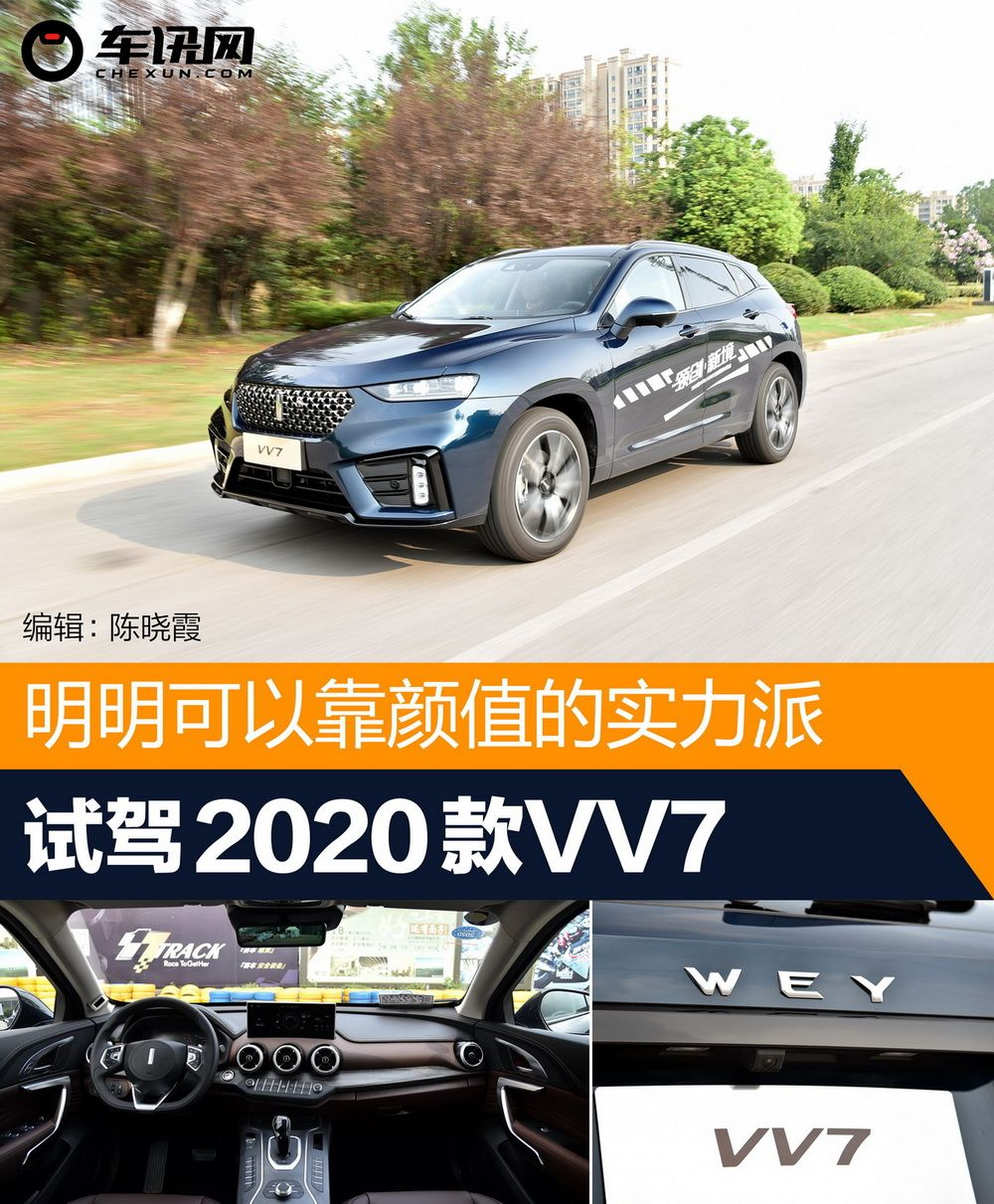 明明可以靠颜值的实力派 试驾2020款VV7