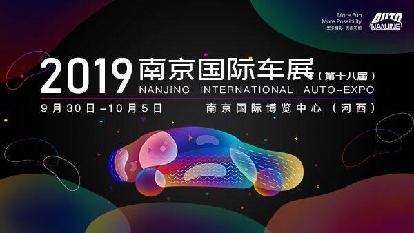 2019(第十八屆)南京國際車展月底開幕