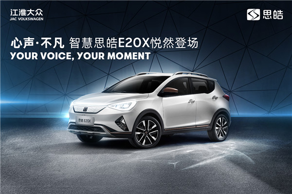 江淮大众思皓E20X补贴后售12.80万-13.80万