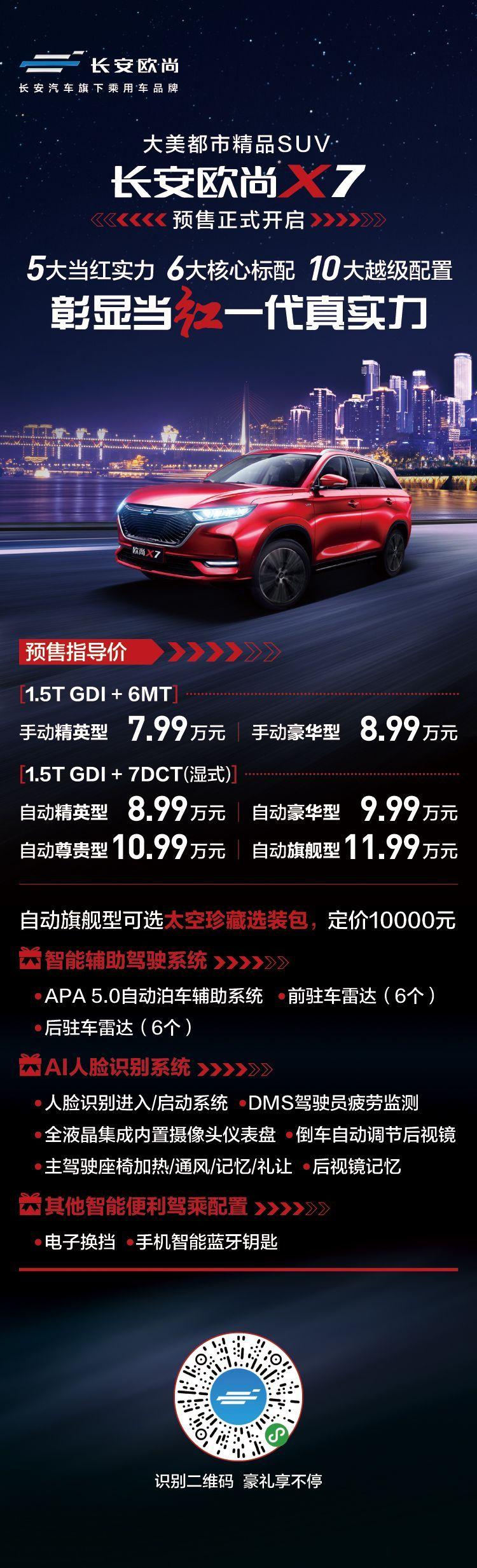 7.99万起 预售期订车享终身免费基础保养及质保 长安欧尚X7要弄啥