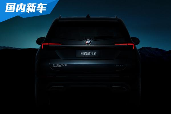 別克將于年內發布全新中大型SUV——別克昂科旗