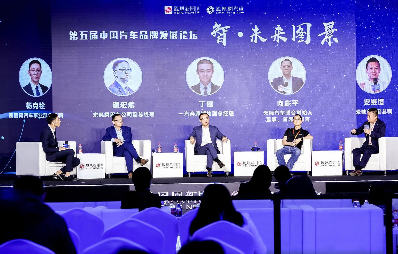 升维时代!第五届中国时时娱乐-经,汽车品牌发展论坛圆满召开